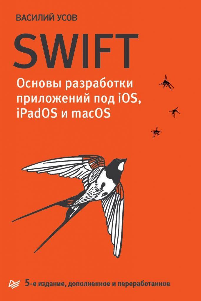 Основы Swift книга издагние 5