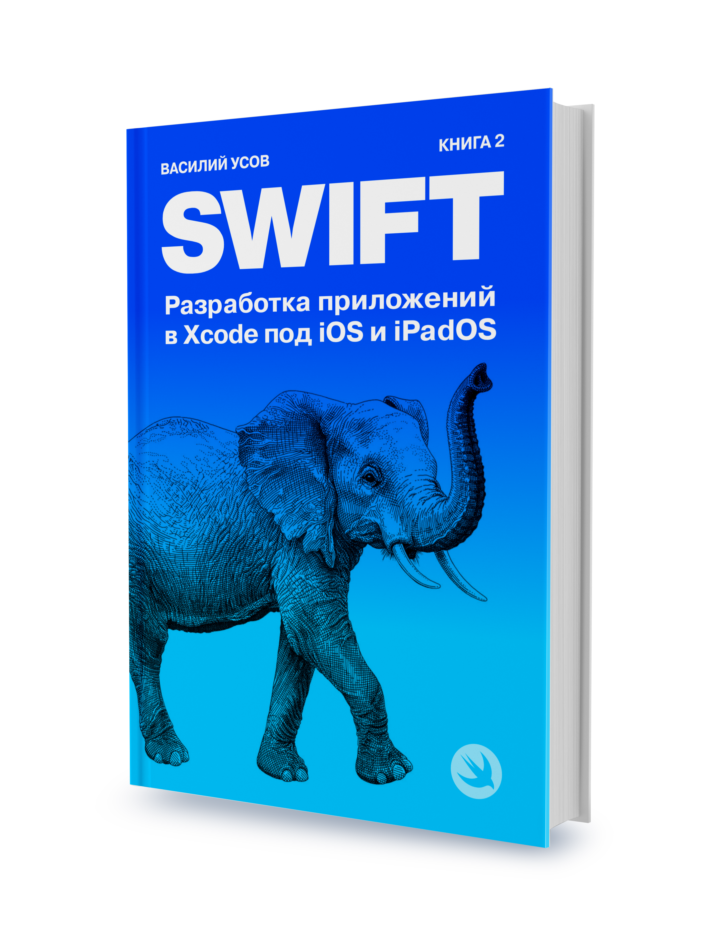 Swift-book-2