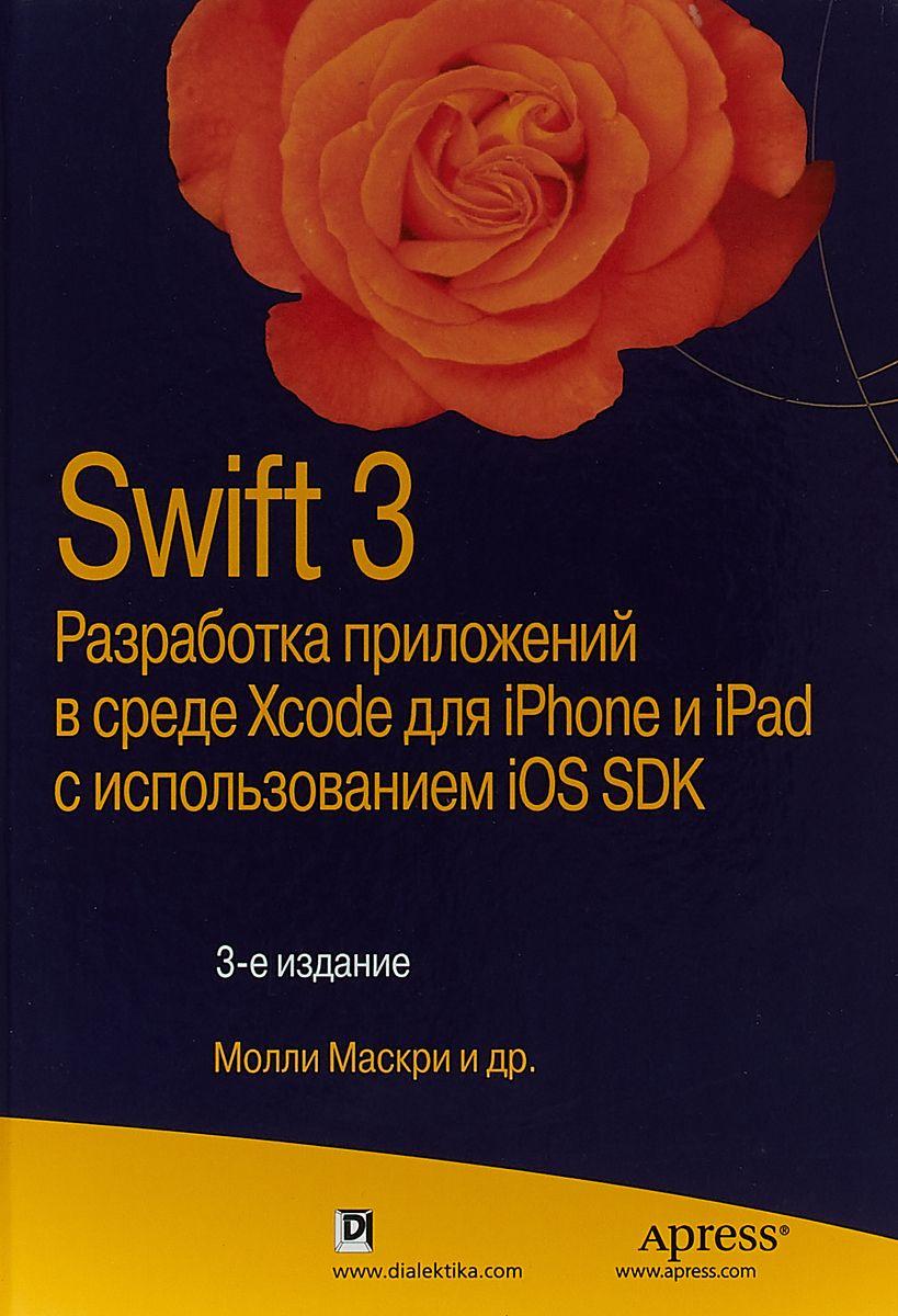 Swift Разработка