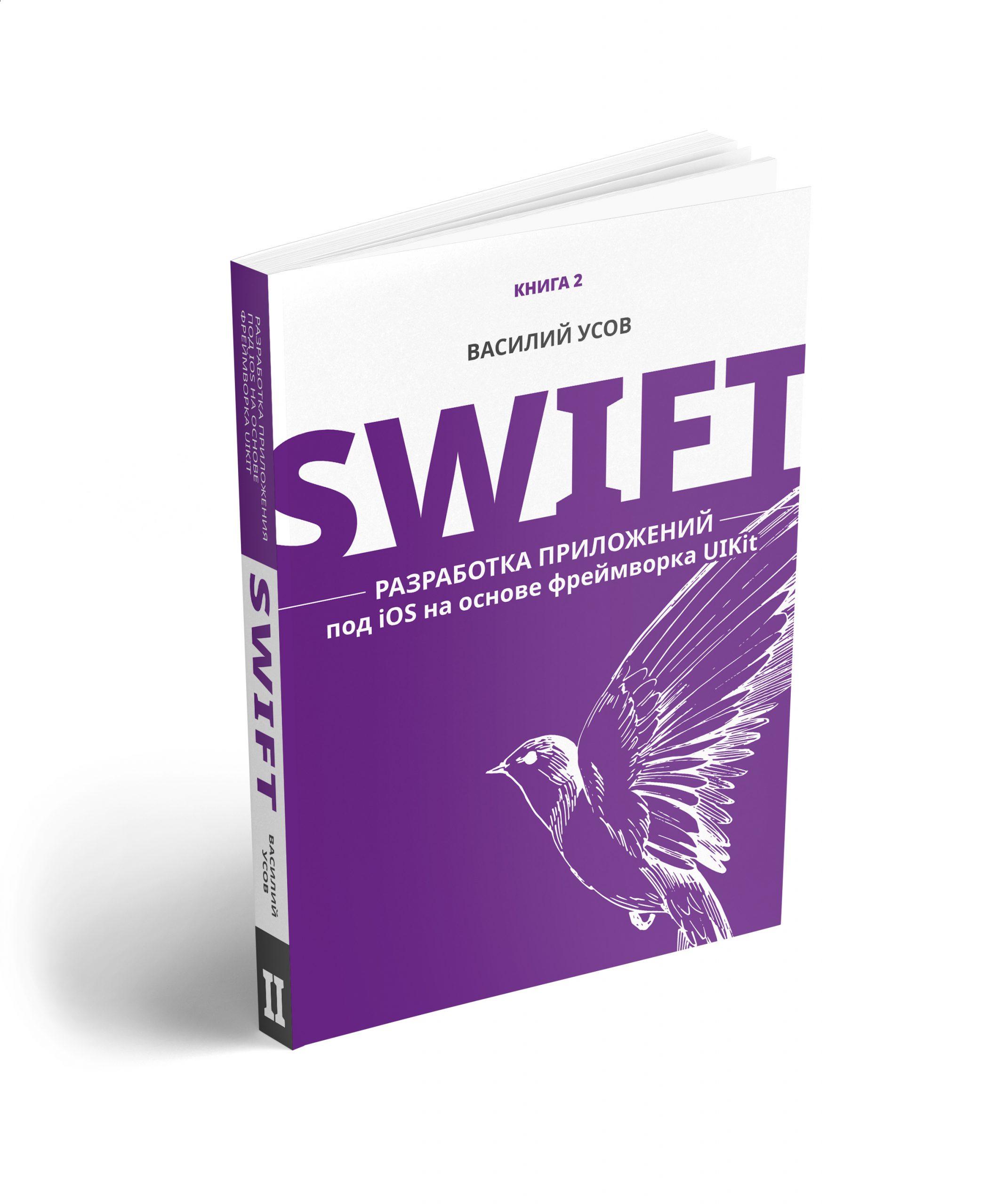 Swift. Обучение разработке под iOS и macOS